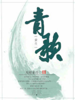 Qingge book cover